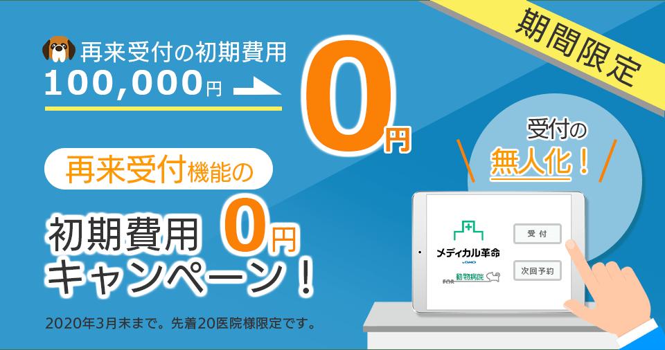 再来受付機能プレゼントキャンペーン 期間限定で初期費用0円!